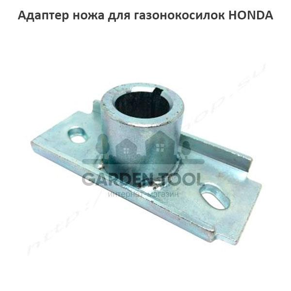 Адаптер ножа для газонокосилок HONDA