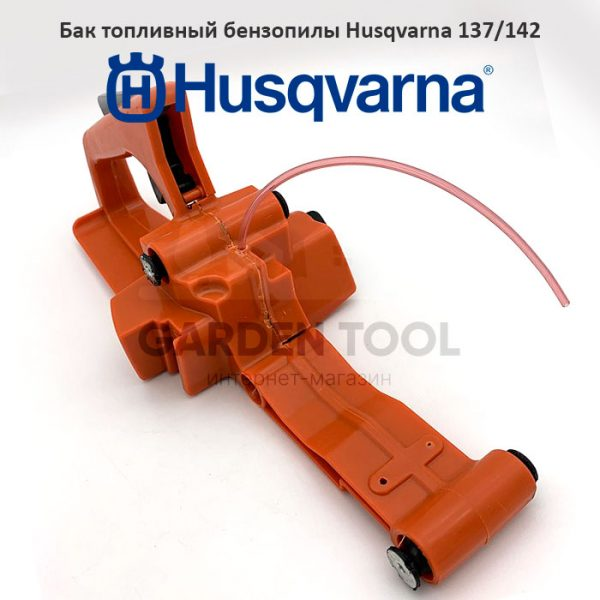 Бак топливный Husqvarna 137/142