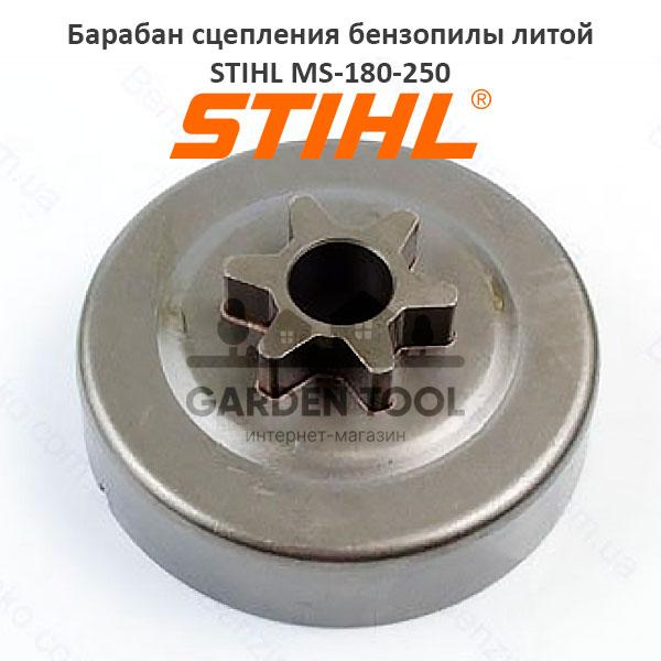 Барабан сцепления бензопилы литой STIHL MS-180-250