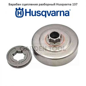 Барабан сцепления бензопилы разборный Husqvarna 137/142