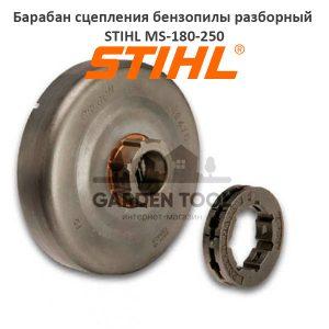 Барабан сцепления бензопилы разборный STIHL MS-180-250