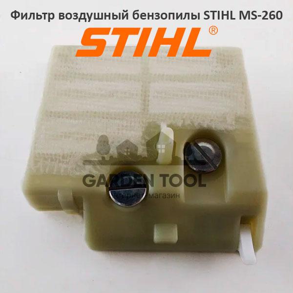 Фильтр воздушный бензопилы STIHL MS-260