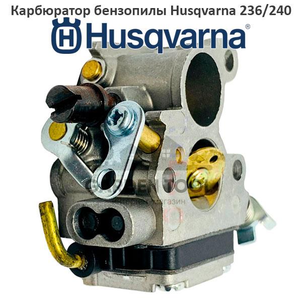 Карбюратор бензопилы Husqvarna 236/240