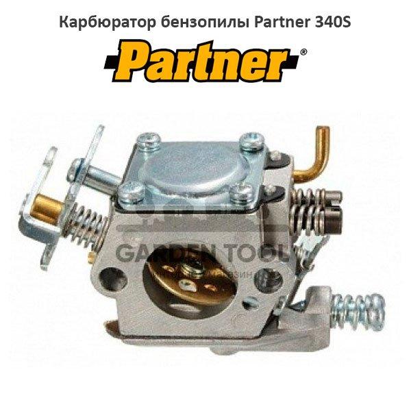Карбюратор бензопилы Partner 340S