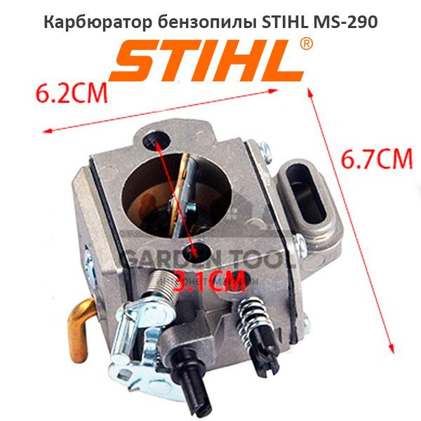 Карбюратор бензопилы STIHL MS-290
