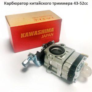 Карбюратор китайского триммера 1E40F, 1E44F Kawashima