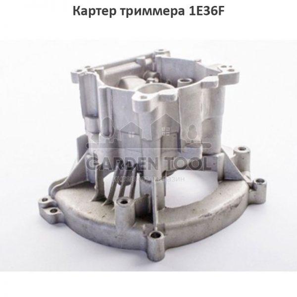 Картер бензотриммера 1E36F