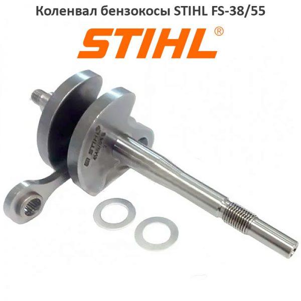 Оригинальный коленвал бензокосы STIHL FS-38/55