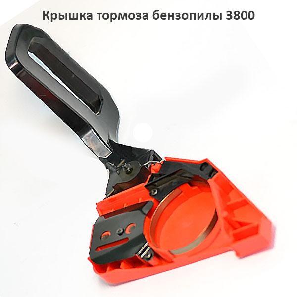 Крышка тормоза бензопилы 3800