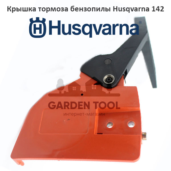 Крышка тормоза бензопилы Husqvarna 142