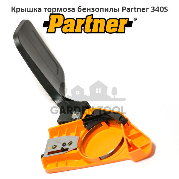 Крышка тормоза бензопилы Partner 340S