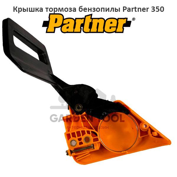 Крышка тормоза бензопилы Partner 350