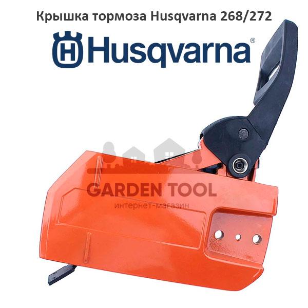 Крышка тормоза Husqvarna 268 272