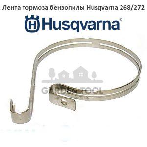 Лента тормоза бензопилы Husqvarna 268/272