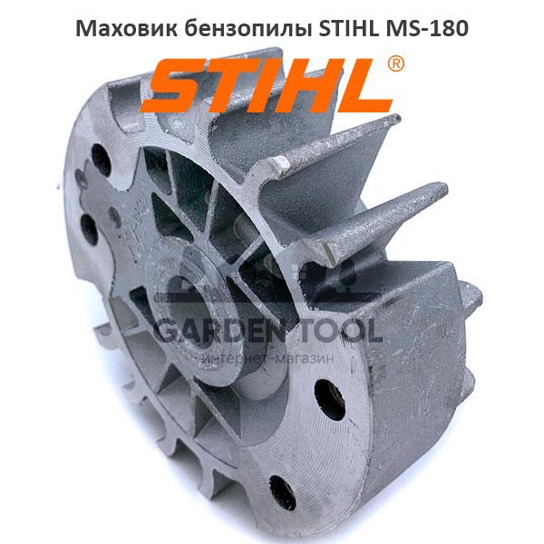 Маховик бензопилы STIHL MS-180