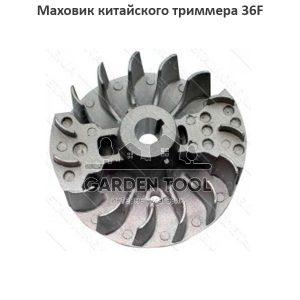 Маховик китайского триммера 36F