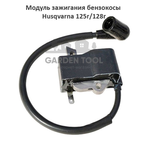 Модуль зажигания бензокосы Husqvarna 125