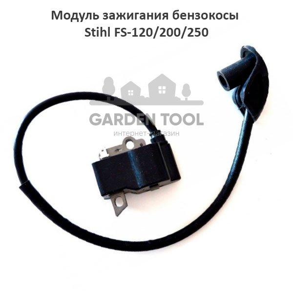 Модуль зажигания бензокосы Stihl FS-120/200/250