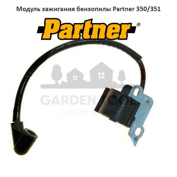 Модуль зажигания бензопилы Partner 350/351