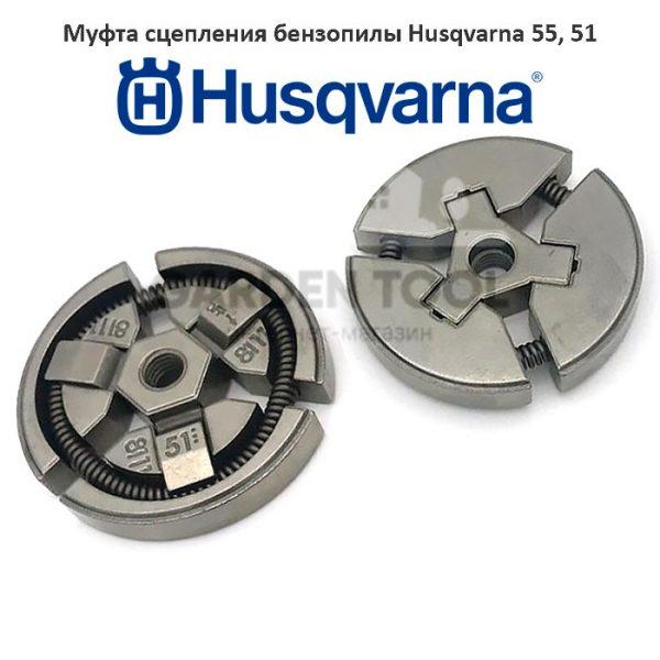 Муфта сцепления бензопилы Husqvarna 55, 51