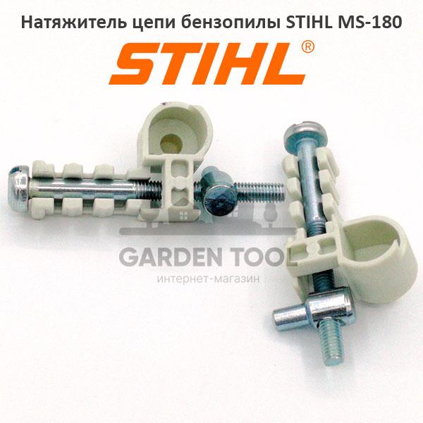 Натяжитель цепи бензопилы STIHL MS-180