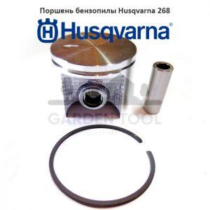 Поршень-бензопилы-Husqvarna-268-1.jpg