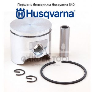 Поршень-бензопилы-Husqvarna-340