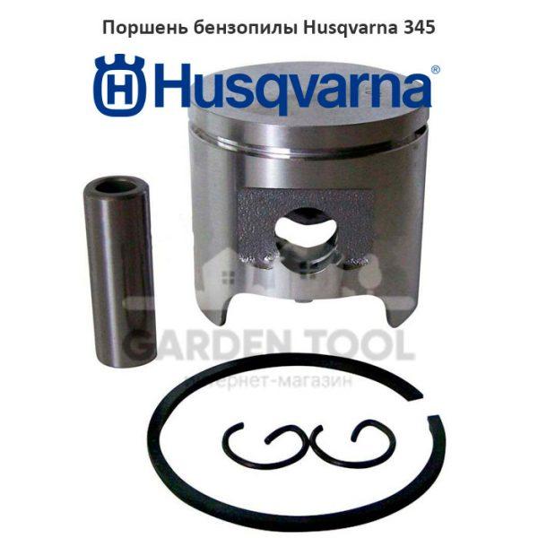 Поршень-бензопилы-Husqvarna-345