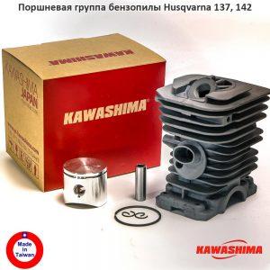 Поршневая группа бензопилы Husqvarna 137, 142 kawashima