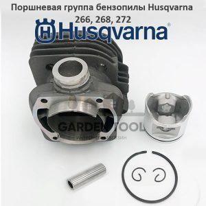 Поршневая-группа-бензопилы-Husqvarna-266,-268,-272-1