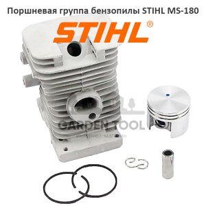 Поршневая группа бензопилы STIHL MS-180