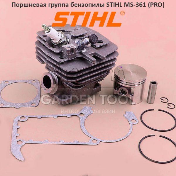 Поршневая группа бензопилы STIHL MS-361 (PRO)