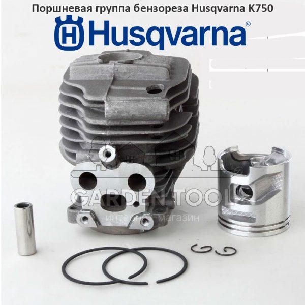 Поршневая группа бензореза Husqvarna K-750