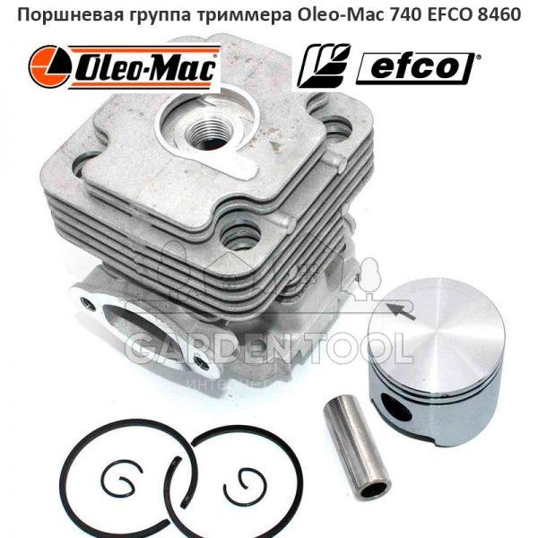 Поршневая группа триммера Oleo-Mac 740 EFCO 8460