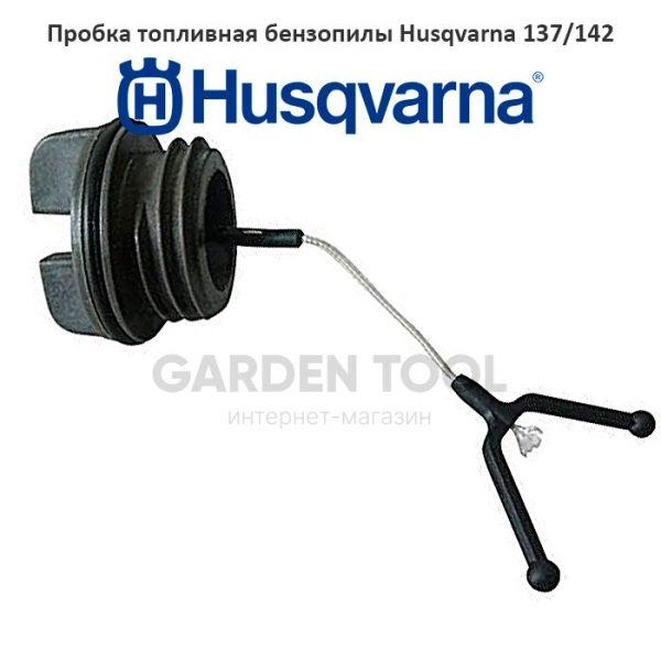 Пробка топливная бензопилы Husqvarna 136, 136 LE, 137, 137 E, 141, 141 LE, 142, 142 E