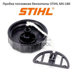Пробка топливная бензопилы STIHL MS-180