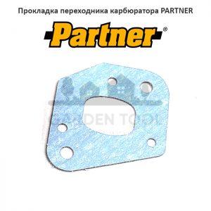 Прокладка переходника карбюратора бензопилы PARTNER 350