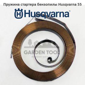 Пружина стартера бензопилы Husqvarna 55