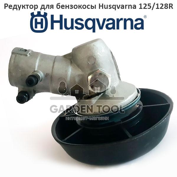 редуктор хускварна 128р