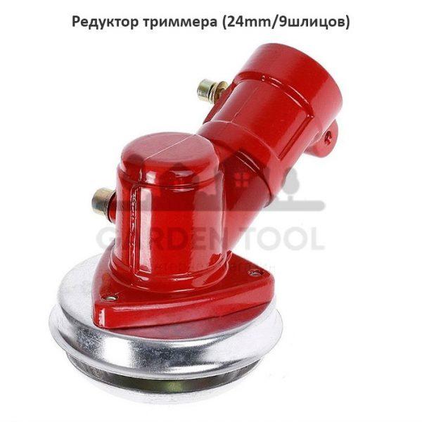 Редуктор триммера (24mm/9шлицов)