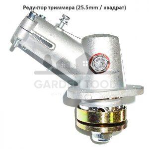 Редуктор триммера (25.5mm квадрат)