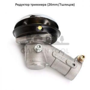 Редуктор триммера (26mm/7T)