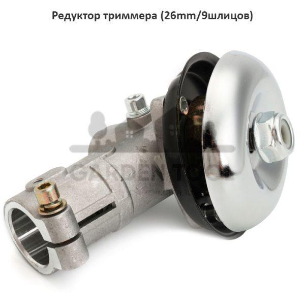 Редуктор триммера (26mm/9T)