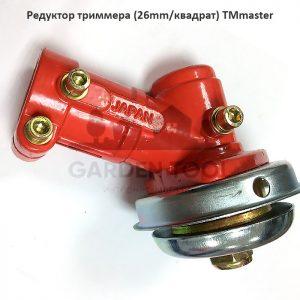 Редуктор триммера (26mm/квадрат) TMmaster