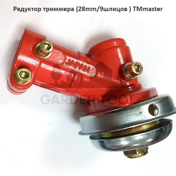 Редуктор-триммера-(28mm-9шлицов-)-TMmaster