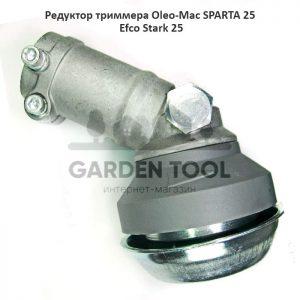 Редуктор-триммера-Oleo-Mac-SPARTA-25