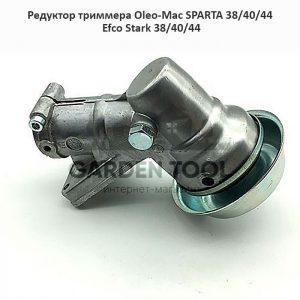 Редуктор-триммера-Oleo-Mac-SPARTA-38-40-44