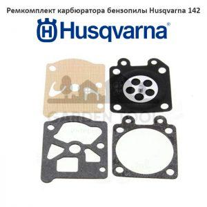 Ремкомплект карбюратора бензопилы Husqvarna 142