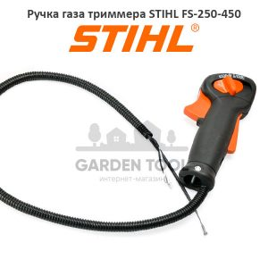 Ручка-газа-триммера-STIHL-FS-250-450