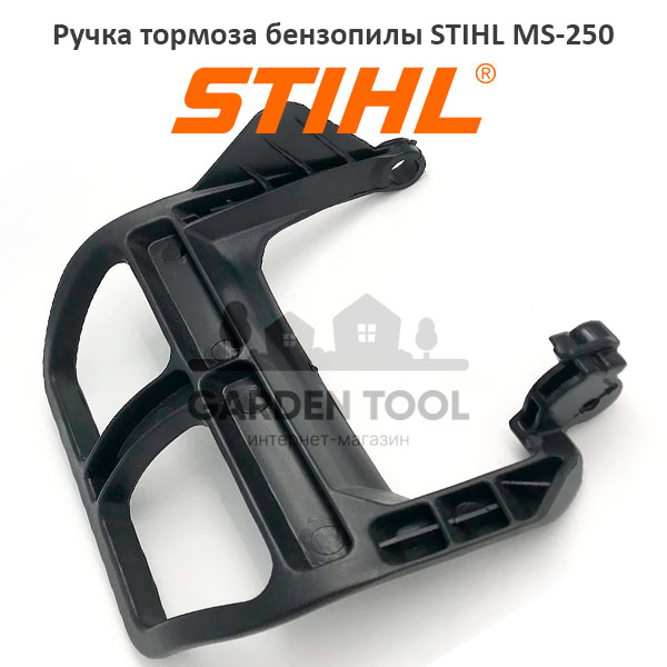 Ручка тормоза бензопилы STIHL MS-250